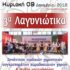 3α Λαγυνιώτικα – Συνάντηση παιδικών χορευτικών συγκροτημάτων παραδοσιακών χορών στις 09 Δεκεμβρίου